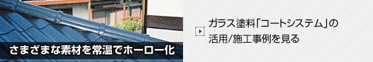 ガラス塗料「コートシステム」の活用/施工事例