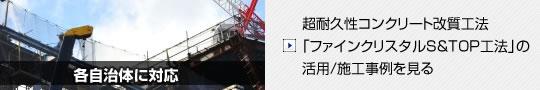 公共工事対応 超耐久性コンクリート改質工法「ファインクリスタルS&TOP工法」の活用/施工事例